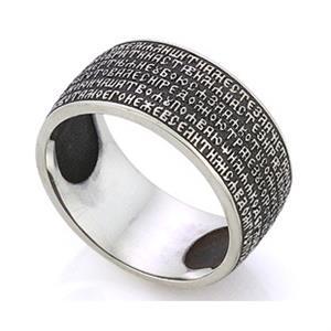 Православное кольцо с молитвой из серебра 925 пробы с чернением, арт. R-KLS02