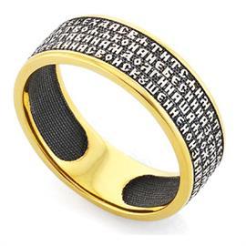 Православное кольцо с молитвой из серебра 925 пробы с чернением, артикул R-KLSP03