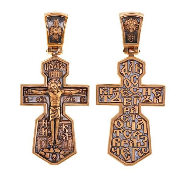 """Православный крест Распятие Христово. Молитва """"Да Воскреснет Бог"""", артикул R-КС3069-3"""