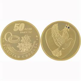 Медаль свадебная юбилейная памятная «Золотая свадьба 50 лет вместе», артикул R-00597