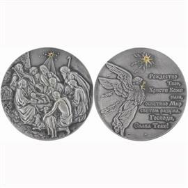 Медаль памятная – «Рождество Христово», артикул R-09368