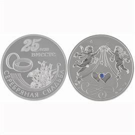 Медаль свадебная юбилейная памятная «Серебряная свадьба 25 лет вместе», артикул R-14546